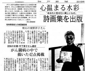 神戸新聞_web
