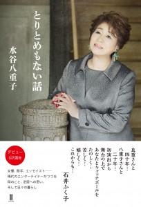 MYB_jacket+obi_web