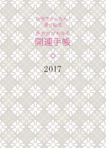 九星術手帳2017_表紙ラフ色イメージ1128