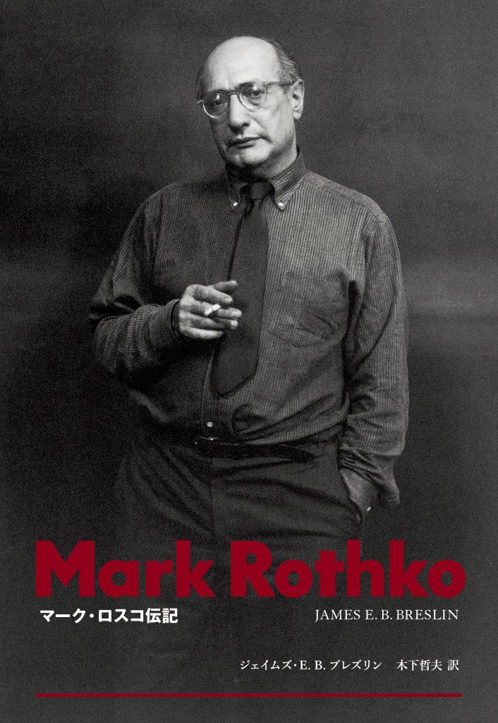 マーク・ロスコの画像 p1_40